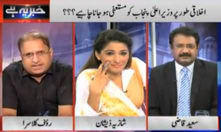 Khabar Yeh Hai (Model Town Incident Report, Criticism on Media) - 27th August 2014