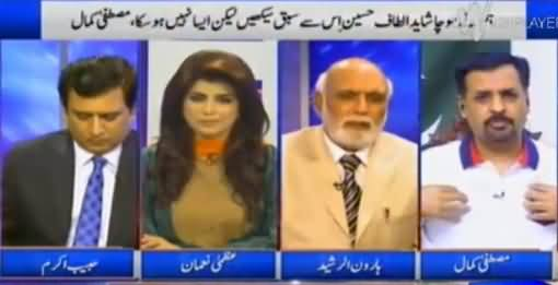 Khabar Yeh Hai (Mustafa Kamal Vs MQM) - 13th March 2016