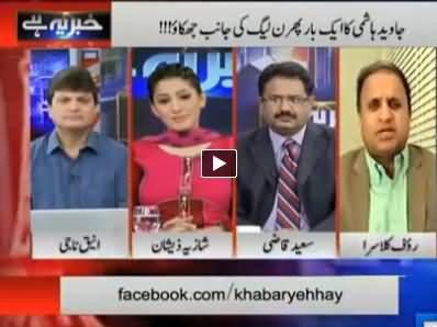 Khabar Yeh Hai (Nawaz Sharif is My Leader - Javed Hashmi) – 8th May 2014