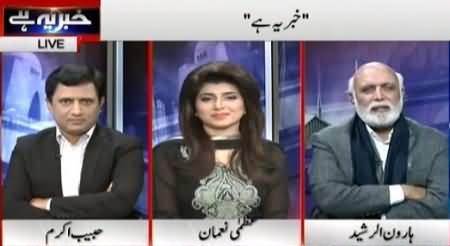 Khabar Yeh Hai (Nawaz Sharif Ka Daur e America) – 3rd March 2015