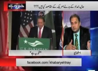 Khabar Yeh Hai (Nawaz Sharif Visit to US) - 22nd October 2013