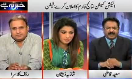 Khabar Yeh Hai (Need of Dams, DJ Butt Arrested & Other Issues) - 12th September 2014