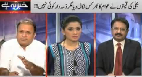 Khabar Yeh Hai (New Appointments in Army, Electricity Bills) - 23rd September 2014