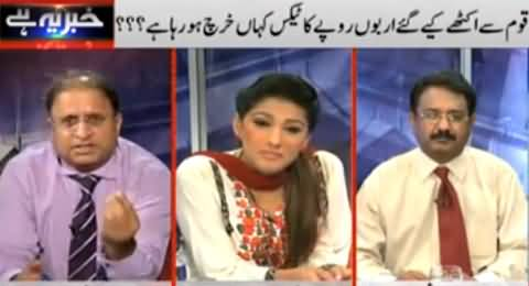 Khabar Yeh Hai (New Electricity Tax by Govt, MQM Angry with PPP) - 21st October 2014
