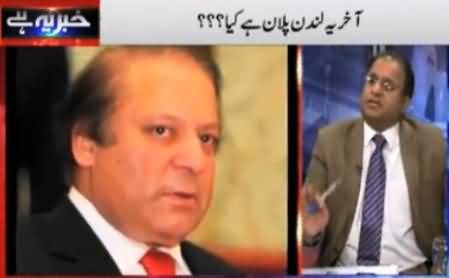 Khabar Yeh Hai (New London Plan,Final Deadline For Government) - 14th November 2014