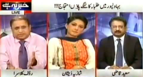 Khabar Yeh Hai (No More Subsidy on Utility Stores, PTI Resignations) - 30th October 2014