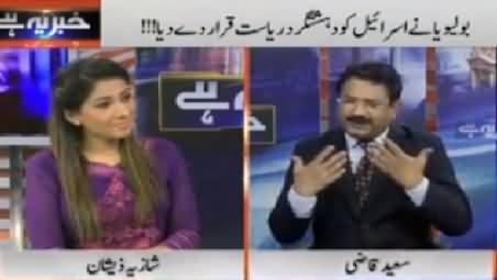 Khabar Yeh Hai (No More Talks with Govt - Imran Khan) - 1st August 2014