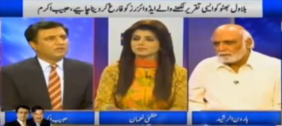Khabar Yeh Hai (Pak Iran Relation, PPP Jalsa & Other Issues) - 26th March 2016