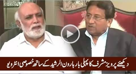 Khabar Yeh Hai (Pervez Musharraf Interview with Haroon Rasheed) – 6th September 2015