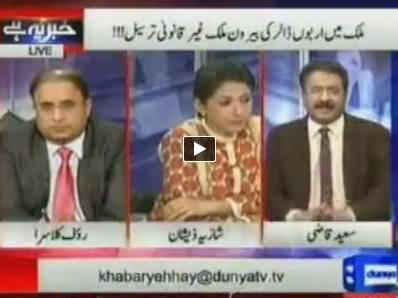 Khabar Yeh Hai (Serious Allegations of A Businessman on Asif Zardari) - 29th October 2014