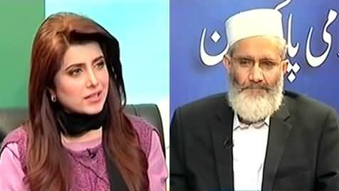 Khabar Yeh Hai (Siraj ul Haq Exclusive Interview) - 5th February 2017