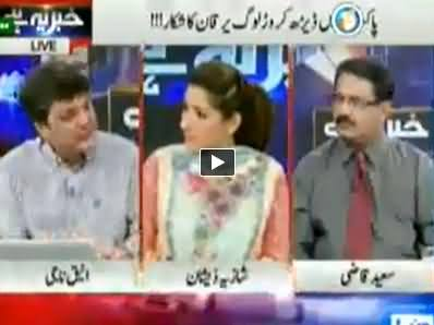 Khabar Yeh Hai (Survey of Countries Whose Citizens Have Personal Arms) - 20th May 2014