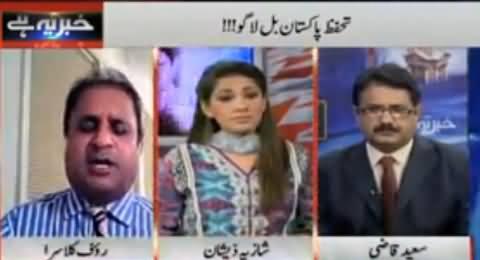 Khabar Yeh Hai (Tahaffuz e Pakistan Bill Approve Ho Gaya) - 3rd July 2014
