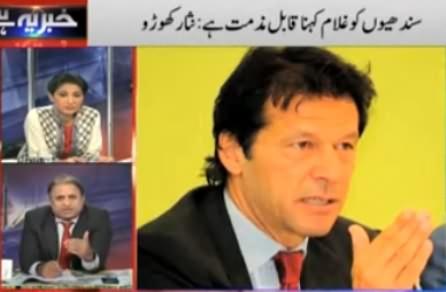 Khabar Yeh Hai (Tahir ul Qadri is Back, Resolution Against Imran Khan) - 20th November 2014