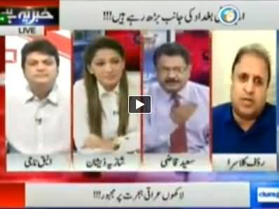 Khabar Yeh Hai (Terrorism in Pakistan and Role of Govt) - 13th June 2014