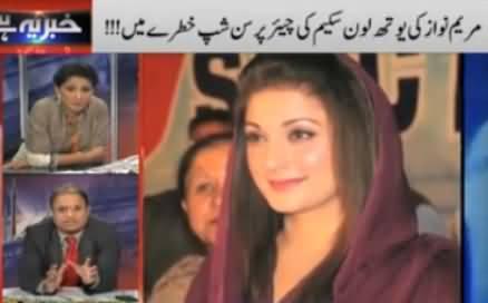 Khabar Yeh Hai (Traffic Accidents, Maryam Nawaz Case, Revealing of Ishaq Khakwani) - 12th November 2014