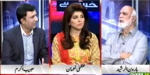 Khabar Yeh Hai (What Is Going to Happen in PTI) – 26th July 2015