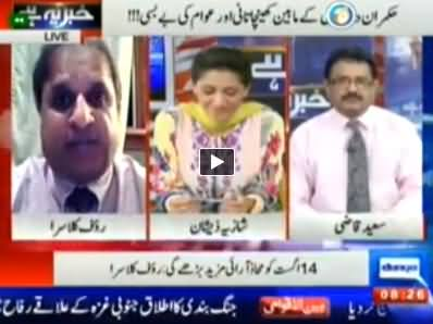 Khabar Yeh Hai (What Will Happen on 14th August) - 4th August 2014