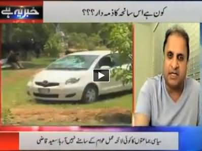 Khabar Yeh Hai (Who is Responsible For Lahore Incident?) - 18th June 2014
