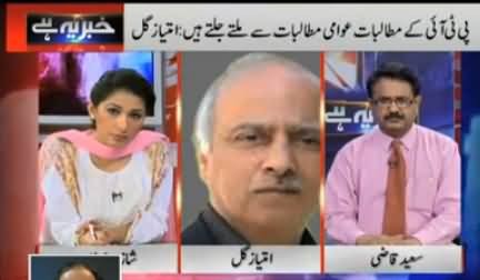 Khabar Yeh Hai (Why Popularity of PTI is Increasing) - 18th July 2014