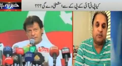 Khabar Yeh Hai (Will PTI Resign From KPK Assemblies?) - 27th June 2014