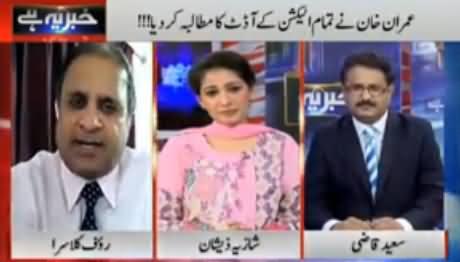 Khabar Yeh Hai (Zardari Supports Imran Khan Demands, Corruption in TEVTA) - 16th July 2014