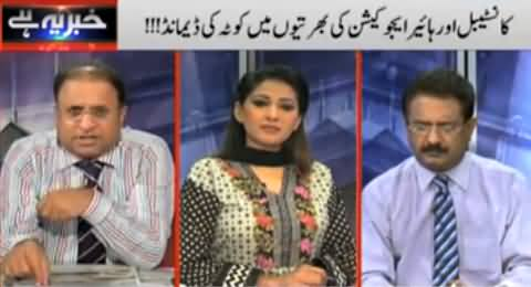 Khabar Yeh Hai (Zulfiqar Khosa Angry with PMLN & Other Issues) - 3rd November 2014