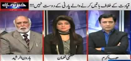 Khabar Yeh Hai (Zulfiqar Mirza Allegations on Zardari & PPP) - 17th February 2015