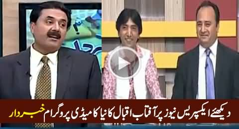 Khabardar (Aftab Iqbal's New Comedy Show on Express News) – 11th September 2015