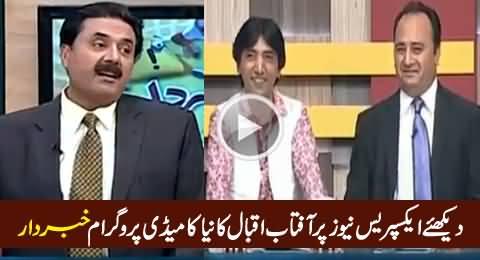 Khabardar (Aftab Iqbal's New Comedy Show on Express News) – 11th September 2015