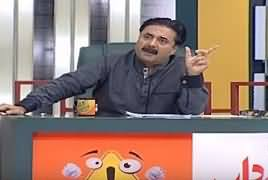 Khabardar With Aftab Iqbal (Comedy Show) – 16th August 2019