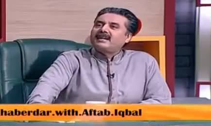 Khabardar With Aftab Iqbal (Comedy Show) – 2nd July 2016