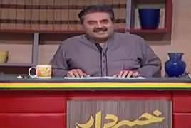 Khabardar with Aftab Iqbal (Comedy Show) – 5th July 2018
