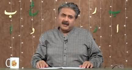 Khabardar with Aftab Iqbal (Eid Special Day 2) - 14th May 2021