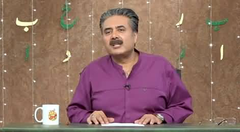 Khabardar with Aftab Iqbal (Episode 109 | Eid Special) - 24th July 2021