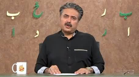 Khabardar with Aftab iqbal (Episode 114) - 5th August 2021