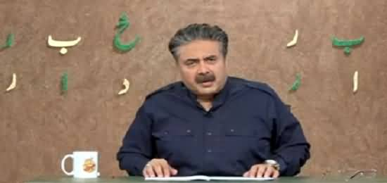 Khabardar With Aftab Iqbal (Episode 118) - 12th August 2021