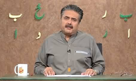 Khabardar with Aftab Iqbal (Episode 119) - 13th August 2021
