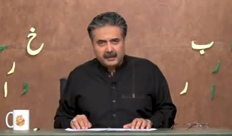 Khabardar with Aftab Iqbal (Episode 12) - 7th February 2021
