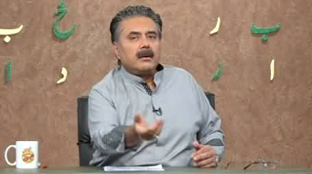 Khabardar with Aftab Iqbal (Episode 124) - 21st August 2021