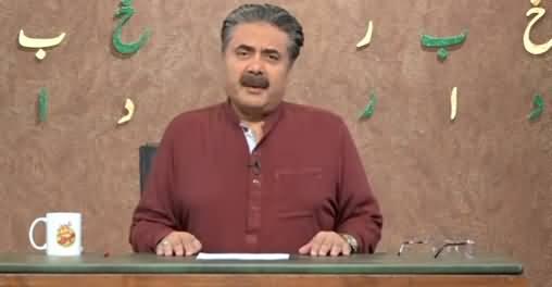 Khabardar with Aftab Iqbal (Episode 136) - 11th September 2021