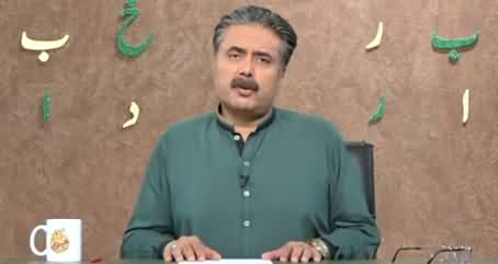Khabardar with Aftab Iqbal (Episode 154) - 14th October 2021