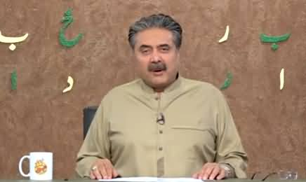 Khabardar with Aftab Iqbal (Episode 26) - 5th March 2021