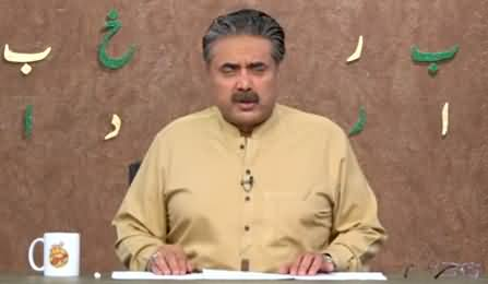 Khabardar with Aftab Iqbal (Episode 27) - 6th March 2021