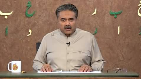 Khabardar with Aftab Iqbal (Episode 33) - 14th March 2021