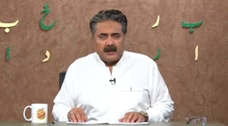Khabardar with Aftab Iqbal (New Episode 36) - 20th March 2021