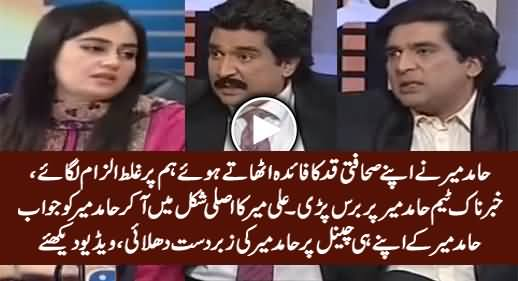 Khabarnaak Team Blasts on Hamid Mir in Real Due To His Attitude in Last Show