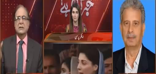 Khabr Garm Hai (Azad Kashmir Elections, Other Issues) - 20th July 2021