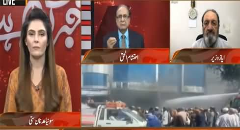 Khabr Garm Hai (Changing Situation in Afghanistan) - 24th August 2021
