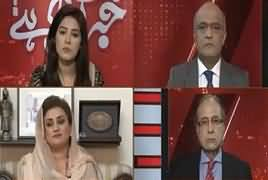 Khabr Garm Hai (Discussion on Current Issues) – 7th March 2019